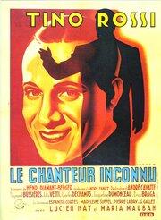 Неизвестный певец (1946)