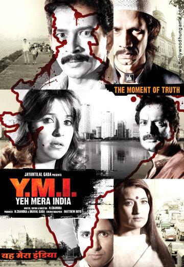 Это моя Индия (2008)