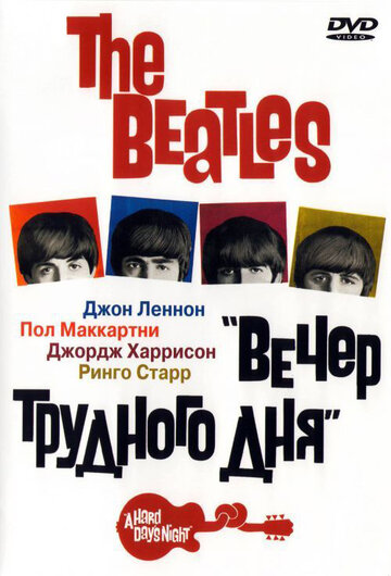 The Beatles: ����� �������� ��� (A Hard Day's Night)