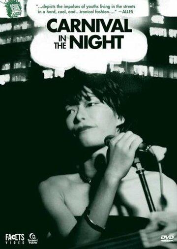 Ночные развлечения (1983) полный фильм онлайн