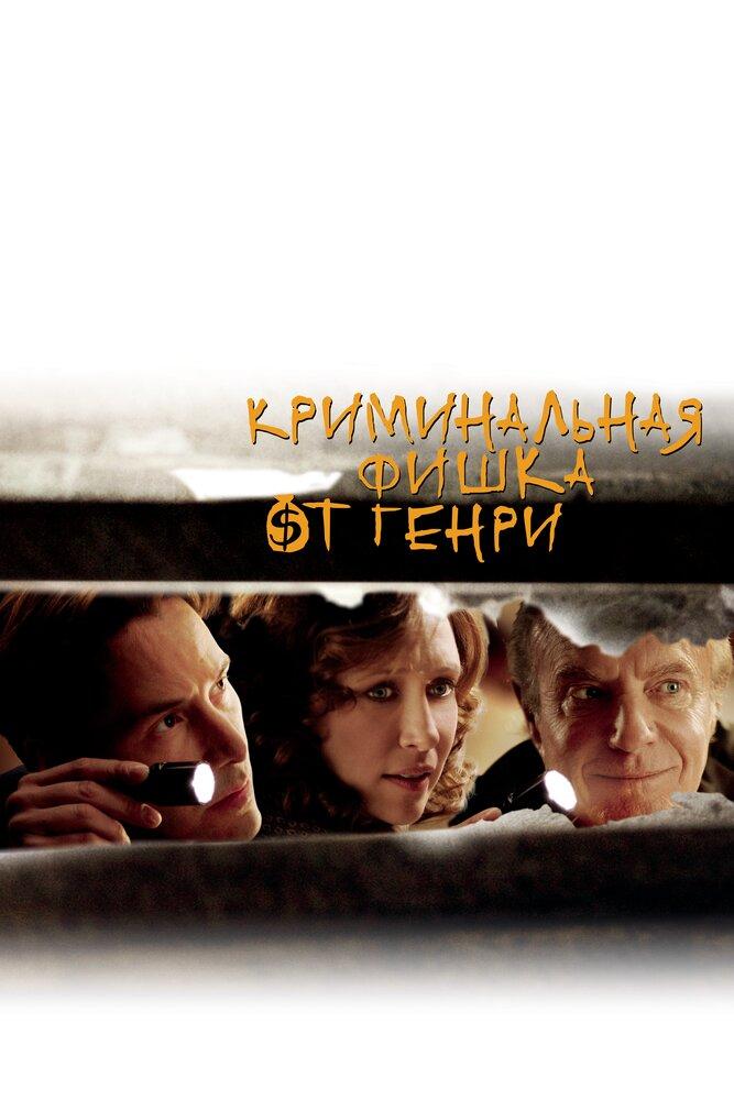 KP ID КиноПоиск 463782