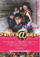 Акихабара@DEEP смотреть онлайн