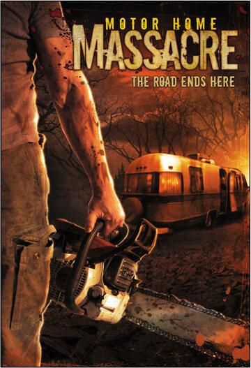 Резня в доме на колесах (2005)