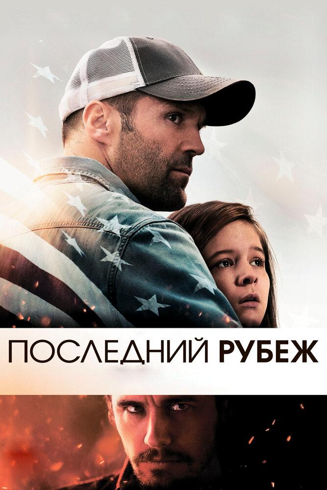 Последний рубеж (2013) - смотреть онлайн