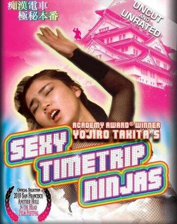Сексуальная поездка с ниндзя (1984)