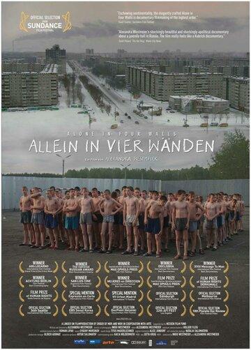 Один в четырех стенах (2007) — отзывы и рейтинг фильма