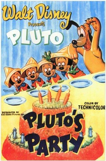 Вечеринка Плуто (1952)