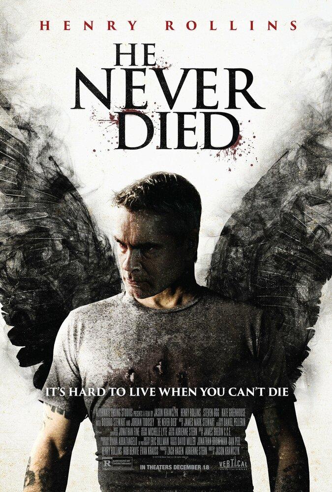 Он никогда не умирал