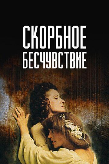 Скорбное бесчувствие (1986)
