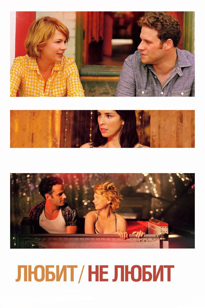 Любит / Не любит (2011) - смотреть онлайн