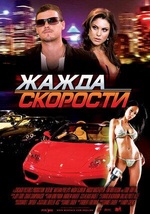 Жажда скорости (2007)