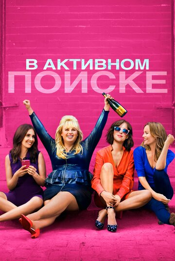 В активном поиске / How to Be Single (2016)