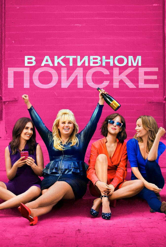 В активному пошуку (2016) українською