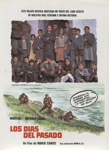 Дни прошлого (1977)