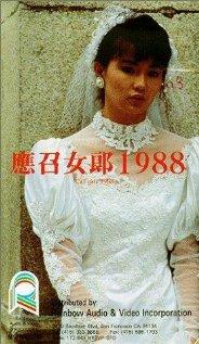 Девушки без будущего (1988)