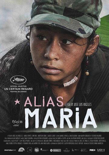 По прозвищу «Мария» (2015) полный фильм онлайн