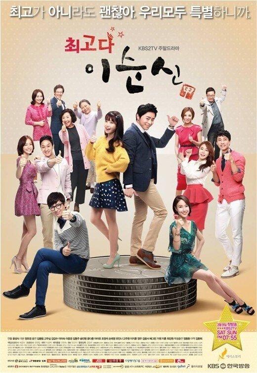756587 - Актеры дорамы: Ты лучшая, Ли Сун-щин! / 2013 / Корея Южная