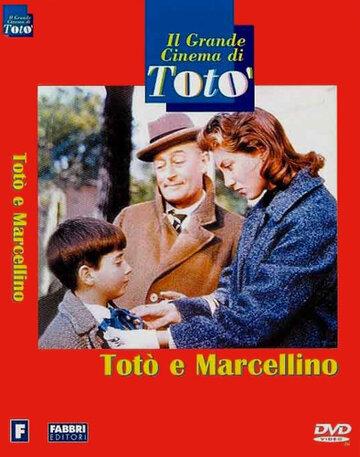 Тото и Марчеллино (1958)