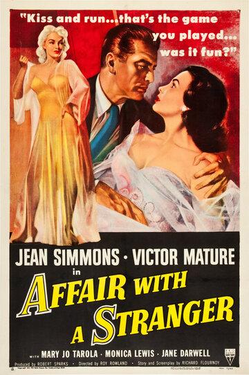Роман с незнакомцем (1953)