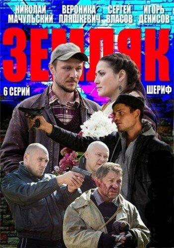 Земляк сериал 2014