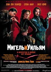 Мигель и Уильям (2007)
