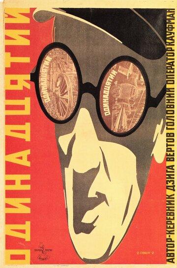 Одиннадцатый (1928)