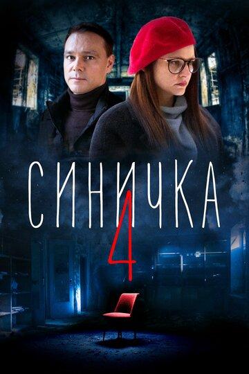 Синичка 4 (2020)