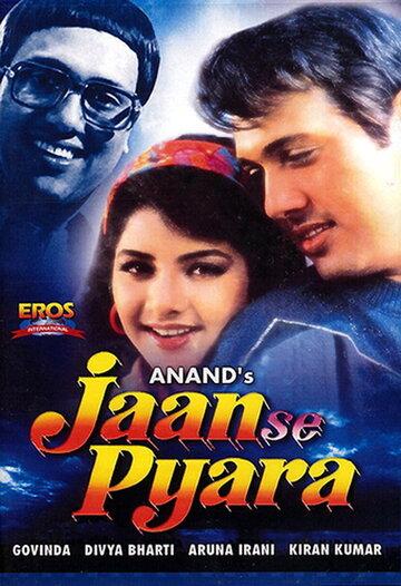 Жизнь прекрасна (Jaan Se Pyaara)