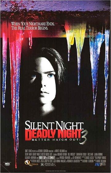 Тихая ночь, смертельная ночь 3: Лучше поберегись! (видео)