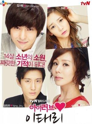 300x450 - Дорама: Я люблю Ли Тхэ-ри / 2012 / Корея Южная