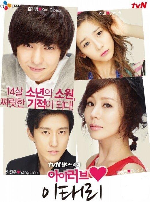 714247 - Я люблю Ли Тхэ-ри ✦ 2012 ✦ Корея Южная