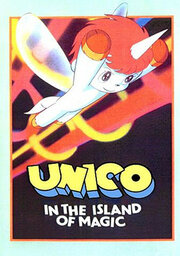 Смотреть онлайн Юнико на магическом острове