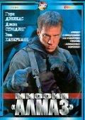 Миссия «Алмаз» (2001)