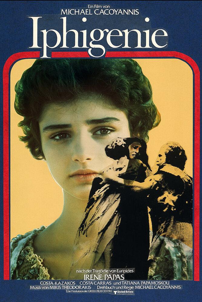 Древнегреческие трагедии фильм