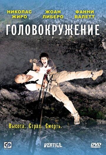 Головокружение (2009)