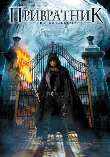 Привратник (The Gatekeeper)