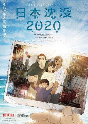 Затопление Японии 2020 (сериал) (2020)