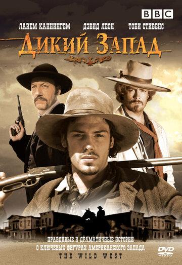 Дикий Запад (2006) полный фильм