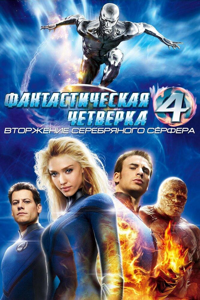 Фантастическая четверка: Вторжение Серебряного серфера (2007) - смотреть онлайн