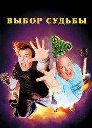 Выбор судьбы (2006)