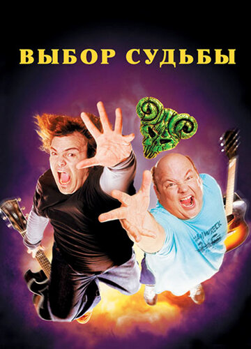 ����� ������ (Tenacious D in The Pick of Destiny)