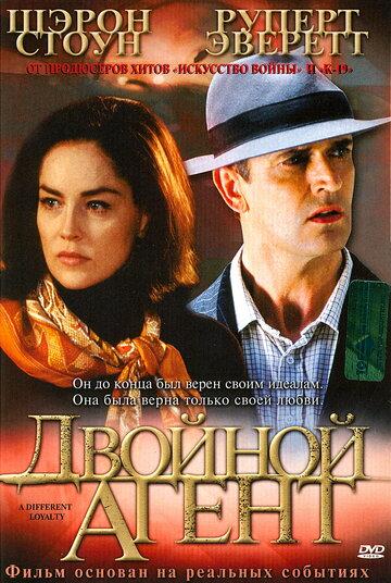 Двойной агент DVDRip 2004