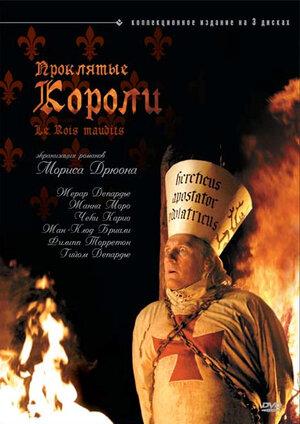 Проклятые короли (2005)