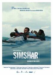Смотреть онлайн Симшар