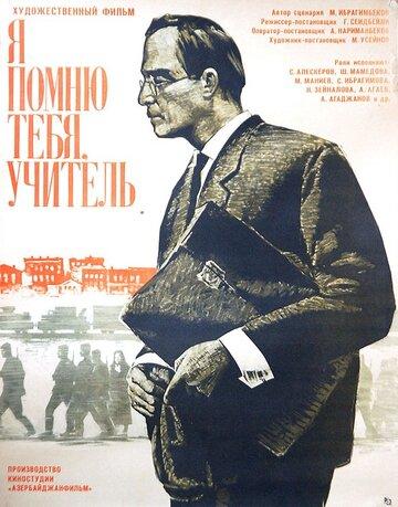 Я помню тебя, учитель (1969) полный фильм