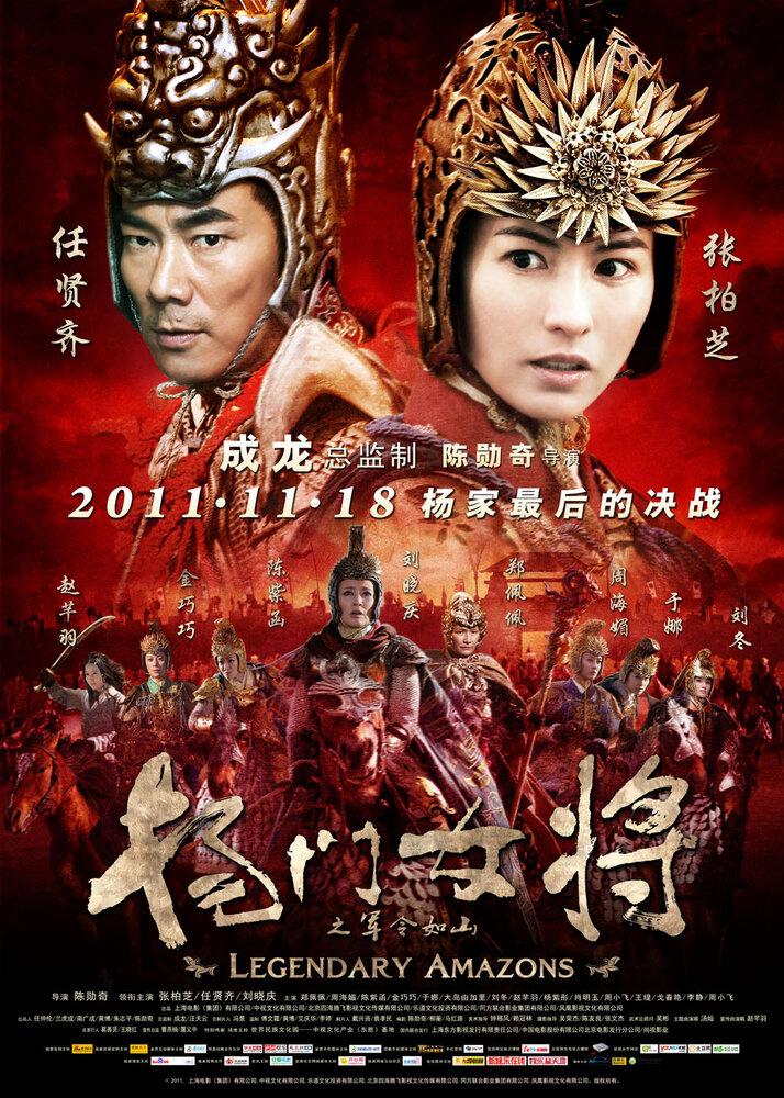 647543 - Легендарные амазонки ✸ 2011 ✸ Китай