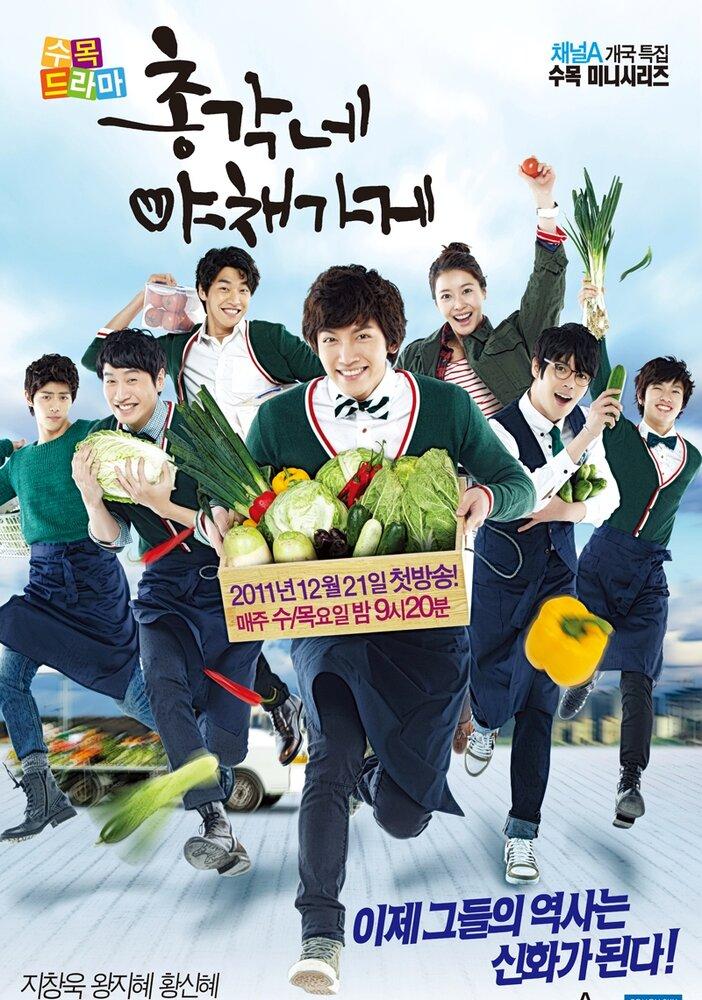 724890 - Овощной магазин холостяка ✦ 2011 ✦ Корея Южная