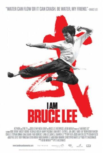 Я – Брюс Ли 2012