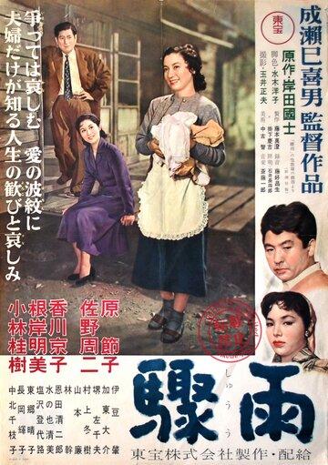 Внезапный дождь (1956)