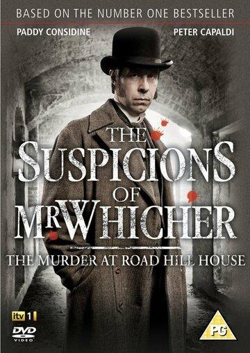 Подозрения мистера Уичера 2011 | МоеКино
